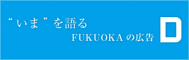 FUKUOKAの広告