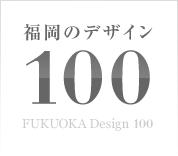 福岡のデザイン100