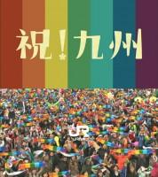 「祝!九州」